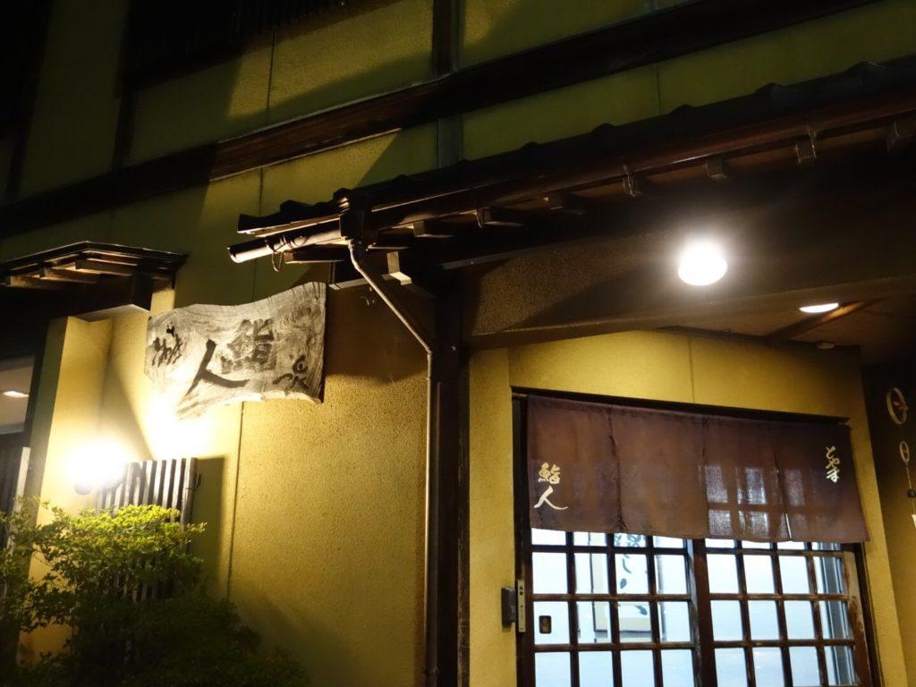 2016014sushijin29_3406
